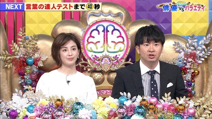 2020年01月14日宮司愛海の画像03枚目