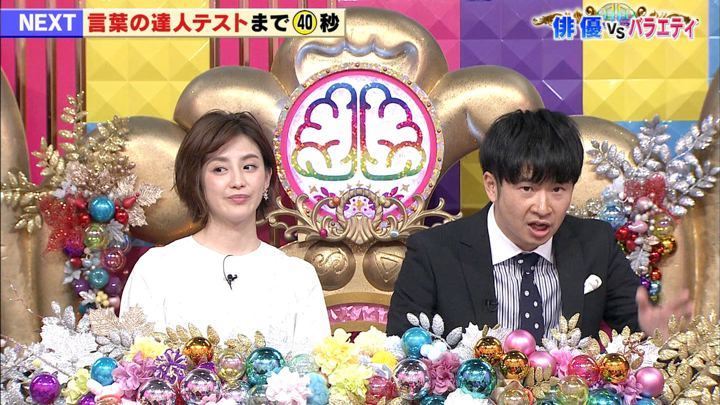 2020年01月14日宮司愛海の画像04枚目
