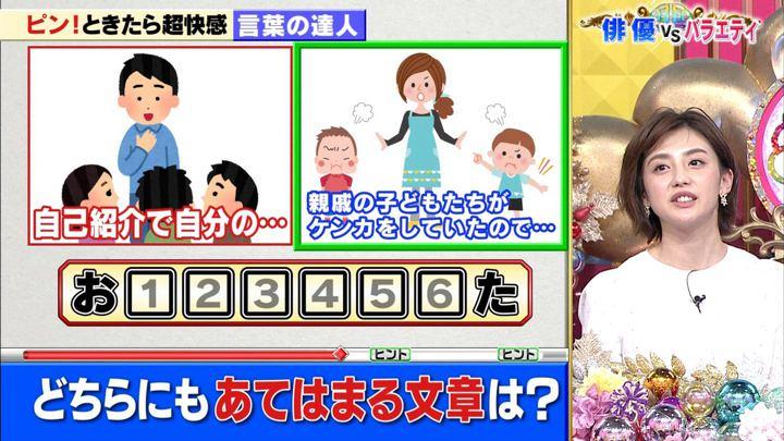 2020年01月14日宮司愛海の画像09枚目