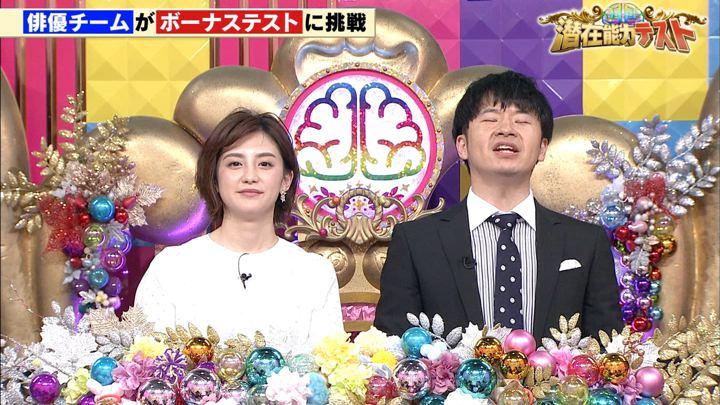 2020年01月14日宮司愛海の画像11枚目