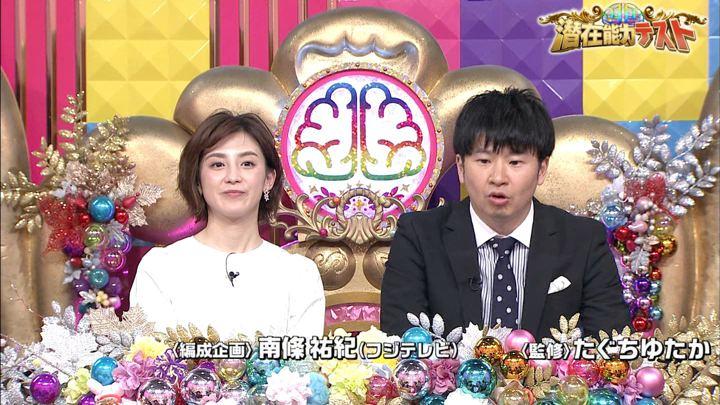 2020年01月14日宮司愛海の画像12枚目