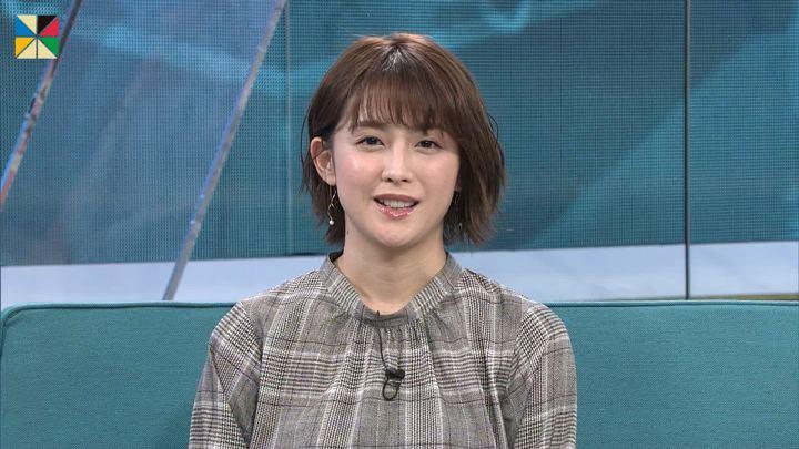 2020年01月18日宮司愛海の画像01枚目