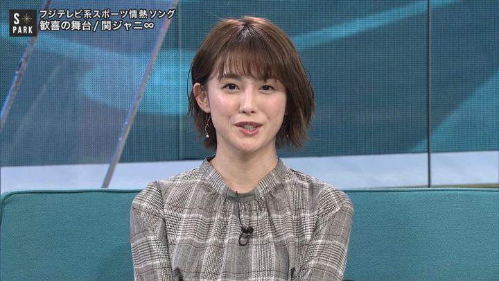2020年01月18日宮司愛海の画像02枚目