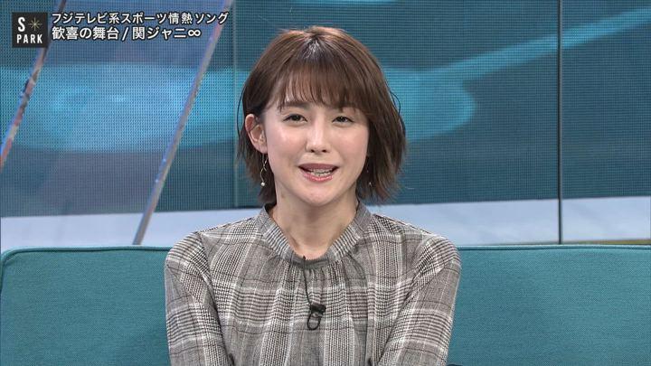 2020年01月18日宮司愛海の画像03枚目