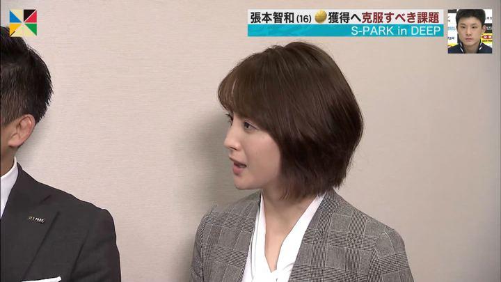 2020年01月19日宮司愛海の画像03枚目