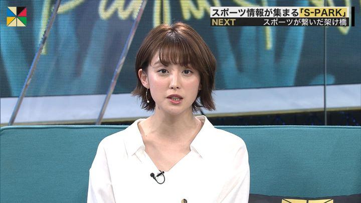 2020年01月19日宮司愛海の画像06枚目