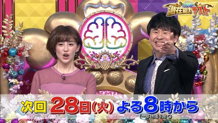 2020年01月21日宮司愛海の画像11枚目