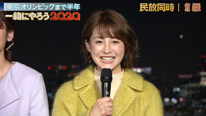 2020年01月24日宮司愛海の画像01枚目