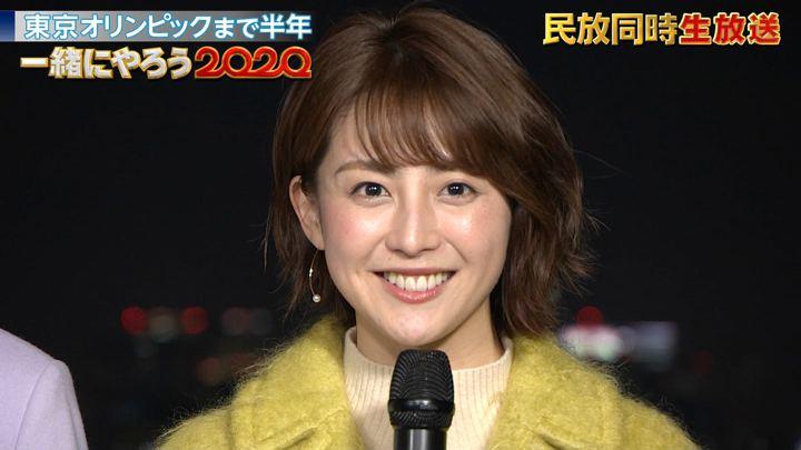 2020年01月24日宮司愛海の画像02枚目