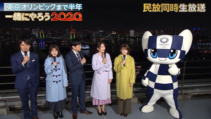 2020年01月24日宮司愛海の画像04枚目