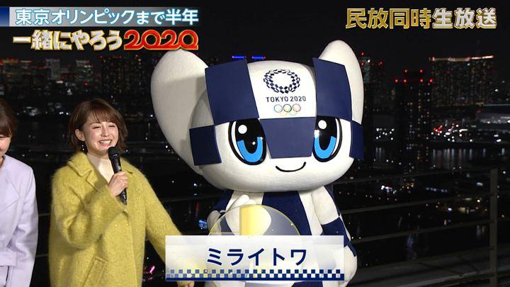 2020年01月24日宮司愛海の画像05枚目