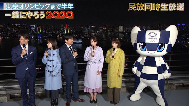 2020年01月24日宮司愛海の画像06枚目