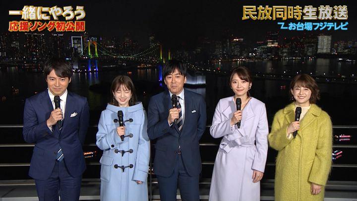 2020年01月24日宮司愛海の画像07枚目