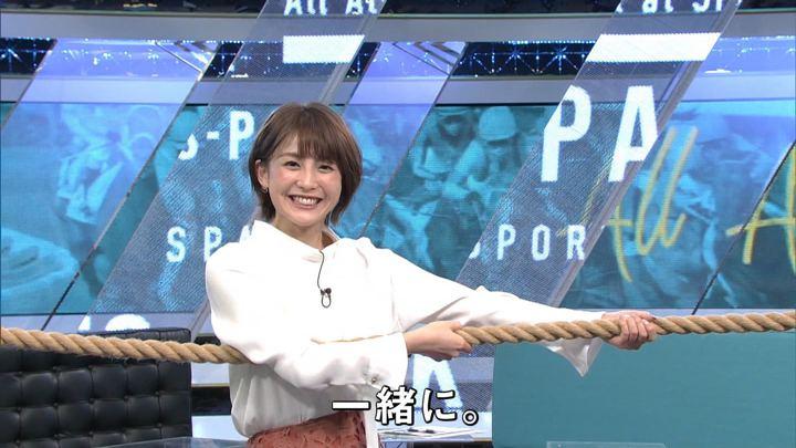 2020年01月24日宮司愛海の画像08枚目