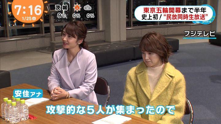 2020年01月25日宮司愛海の画像01枚目