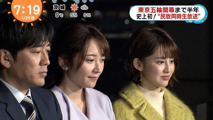2020年01月25日宮司愛海の画像02枚目