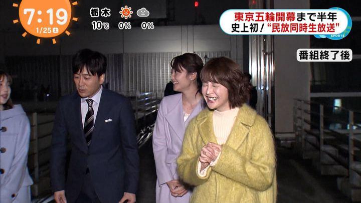 2020年01月25日宮司愛海の画像03枚目