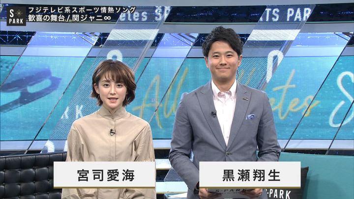 2020年01月25日宮司愛海の画像05枚目