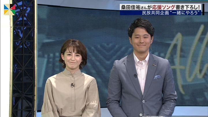 2020年01月25日宮司愛海の画像12枚目