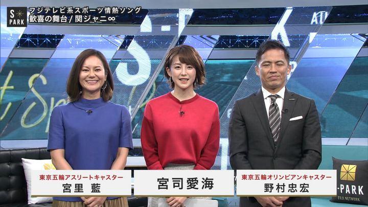 2020年01月26日宮司愛海の画像02枚目