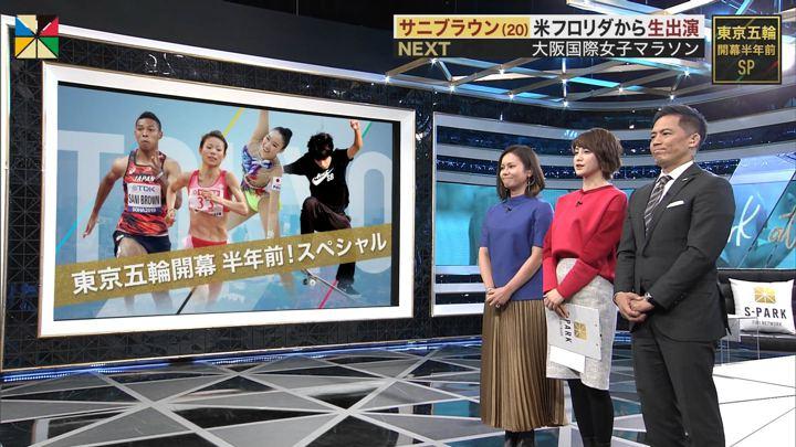 2020年01月26日宮司愛海の画像03枚目