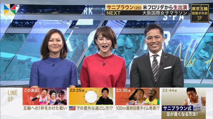2020年01月26日宮司愛海の画像04枚目