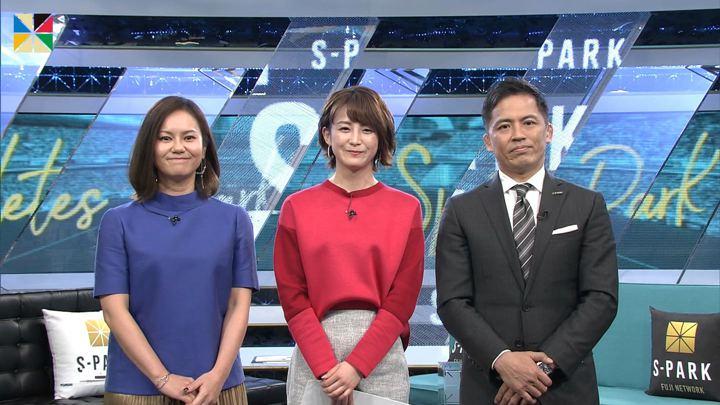 2020年01月26日宮司愛海の画像05枚目