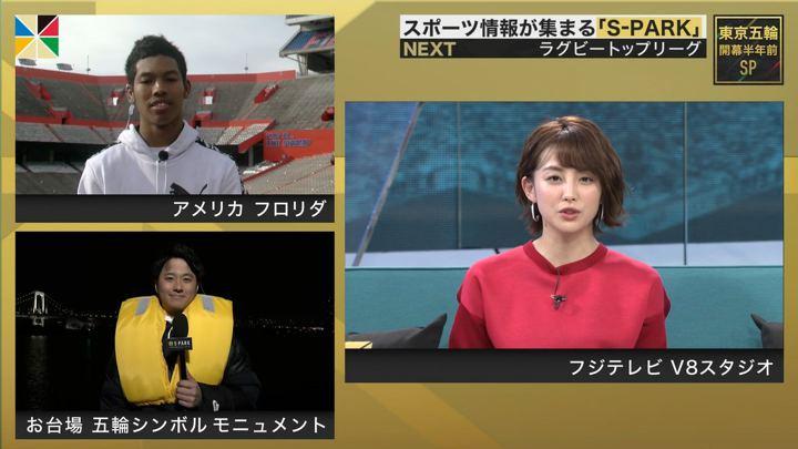 2020年01月26日宮司愛海の画像06枚目