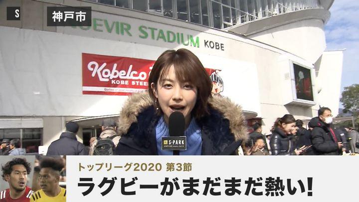 2020年01月26日宮司愛海の画像08枚目