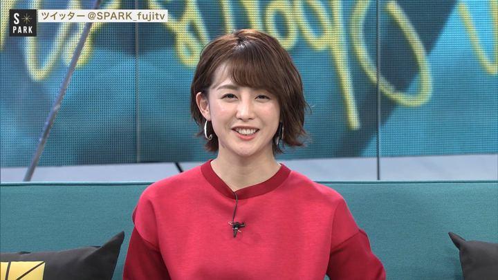 2020年01月26日宮司愛海の画像11枚目