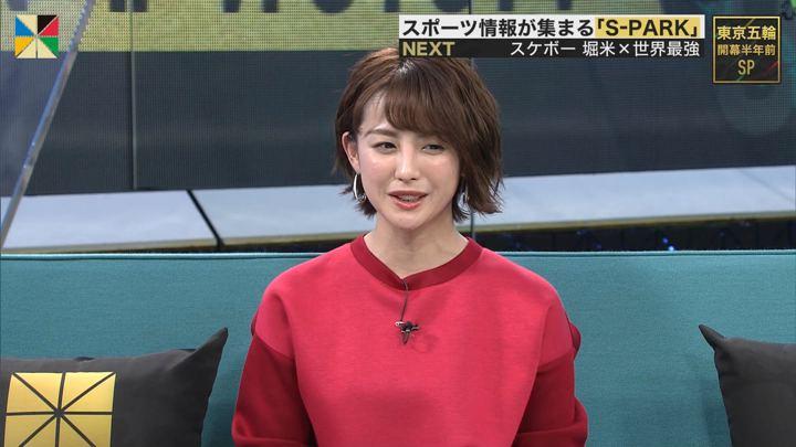 2020年01月26日宮司愛海の画像14枚目