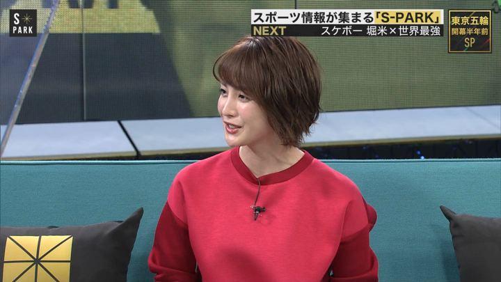 2020年01月26日宮司愛海の画像15枚目