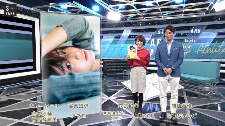 2020年01月26日宮司愛海の画像23枚目