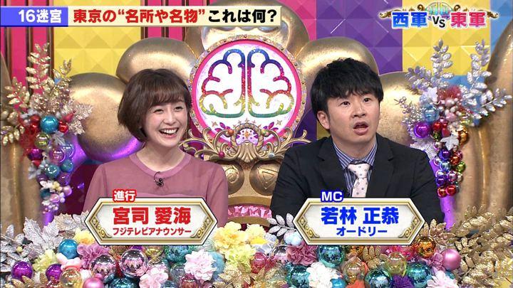 2020年01月28日宮司愛海の画像01枚目