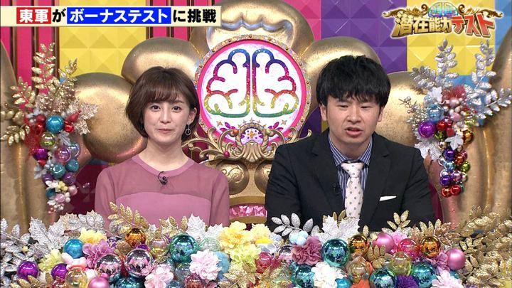 2020年01月28日宮司愛海の画像06枚目