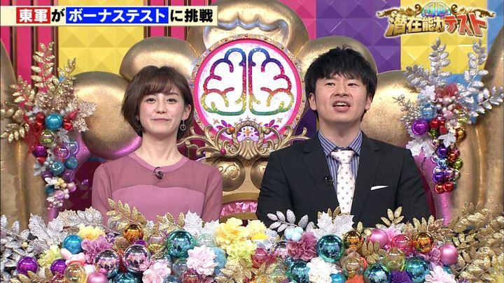 2020年01月28日宮司愛海の画像09枚目