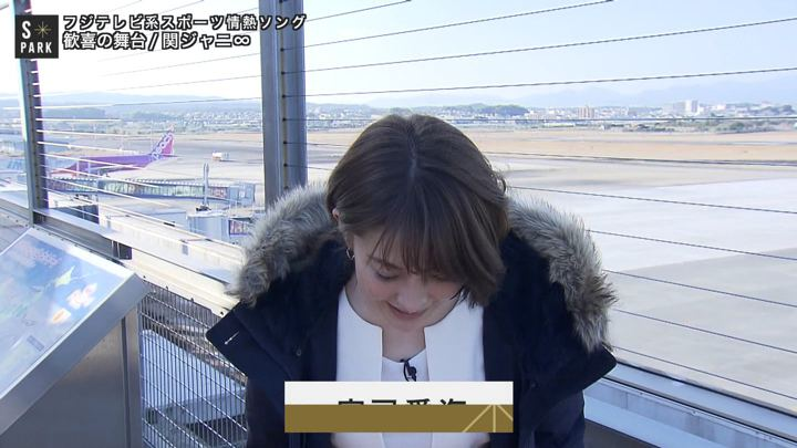 2020年02月01日宮司愛海の画像04枚目