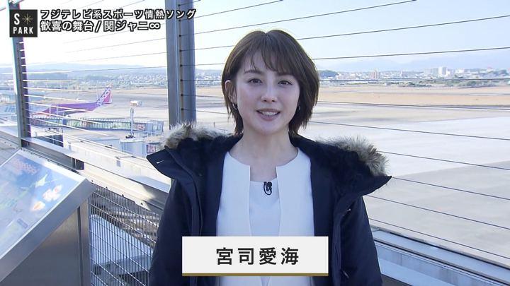 2020年02月01日宮司愛海の画像05枚目