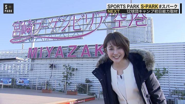 2020年02月01日宮司愛海の画像10枚目