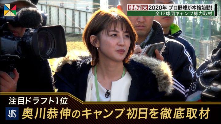 2020年02月01日宮司愛海の画像12枚目
