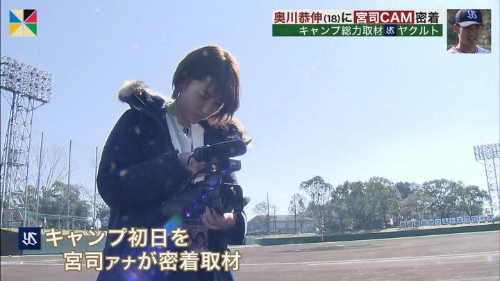 2020年02月01日宮司愛海の画像13枚目