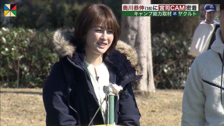 2020年02月01日宮司愛海の画像15枚目