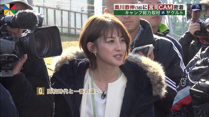 2020年02月01日宮司愛海の画像16枚目