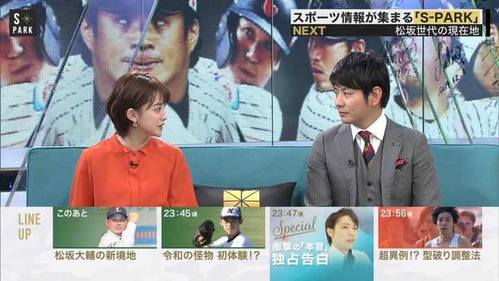 2020年02月02日宮司愛海の画像02枚目
