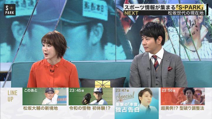 2020年02月02日宮司愛海の画像03枚目