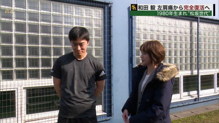 2020年02月02日宮司愛海の画像05枚目