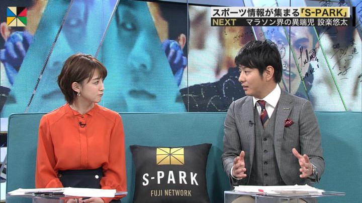 2020年02月02日宮司愛海の画像07枚目