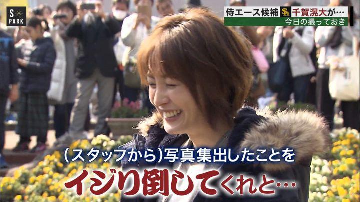 2020年02月02日宮司愛海の画像11枚目