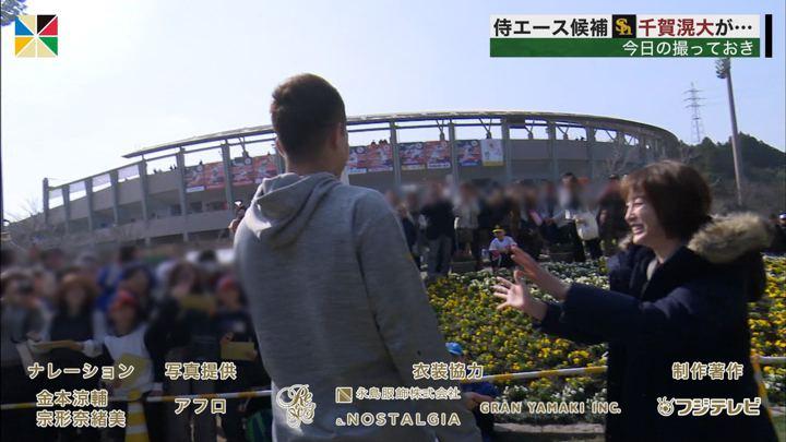 2020年02月02日宮司愛海の画像12枚目
