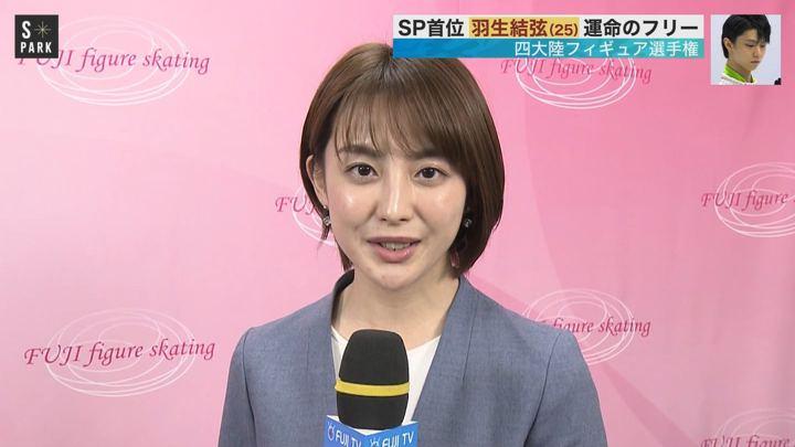 2020年02月09日宮司愛海の画像01枚目
